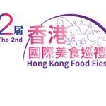 第2屆香港國際美食巡禮