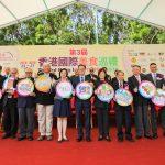 [香港食品委員會] 第3屆香港國際美食巡禮