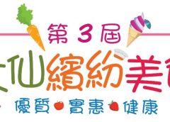 第3屆黃大仙繽紛美食墟 誠邀參展