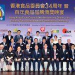 香港食品委員會34周年暨百年食品品牌頒獎晚宴