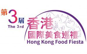 HKFoodFiesta_logo_3rd-01