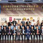 [香港食品委員會] 35周年就職典禮暨第4屆百年食品品牌頒獎晚宴
